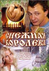Постер Снежная королева