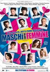 Постер Мужчины против женщин