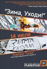 Постер Зима, уходи!