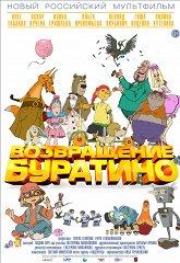Постер Возвращение Буратино