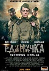 Постер Единичка