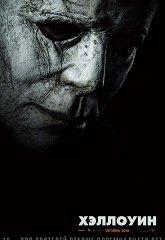 Постер Хеллоуин