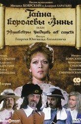 Постер Тайна королевы Анны, или Мушкетеры тридцать лет спустя