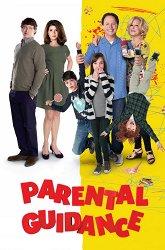 Постер Родительский беспредел