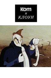 Постер Кот и клоун