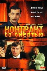 Постер Контракт со смертью