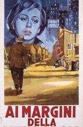 Постер На окраине большого города
