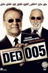 Постер Дед 005