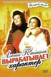 Постер Алеша Птицын вырабатывает характер