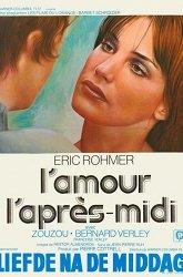 Постер Любовь после полудня