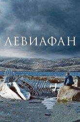 Постер Левиафан