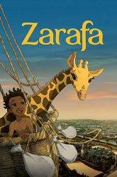 Постер Жирафа