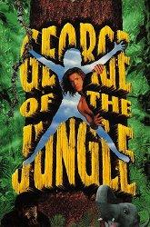 Постер Джордж из джунглей