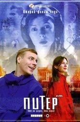 Постер Питер FM