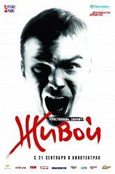 Постер Живой