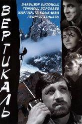 Постер Вертикаль
