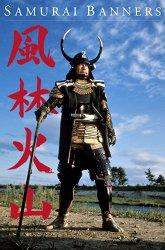 Постер Знамена самураев