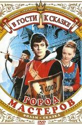 Постер Город мастеров