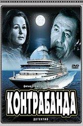 Постер Контрабанда