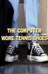 Постер Компьютер в кроссовках