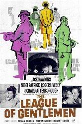 Постер Лига джентльменов