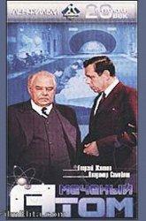 Постер Меченый атом