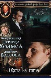 Постер Приключения Шерлока Холмса и доктора Ватсона: Охота на тигра