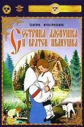 Постер Сестрица Аленушка и братец Иванушка