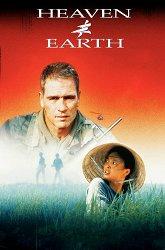 Постер Небеса и земля