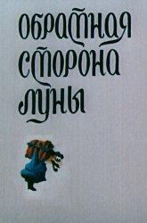 Постер Обратная сторона Луны