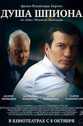 Постер Душа шпиона