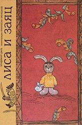 Постер Лиса и заяц