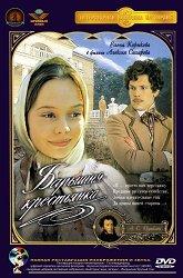 Постер Барышня-крестьянка