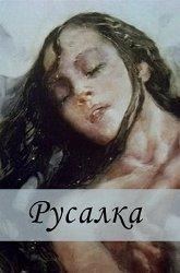 Постер Русалка