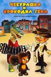 Постер Шапокляк