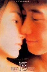 Постер Товарищи: Почти любовная история