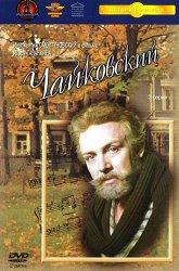 Постер Чайковский
