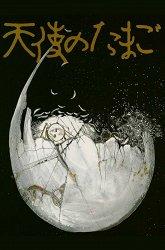 Постер Яйцо ангела