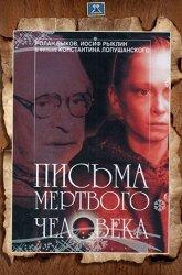 Постер Письма мертвого человека