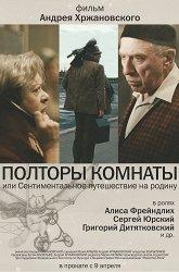 Постер Полторы комнаты, или Сентиментальное путешествие на родину