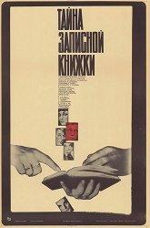Постер Тайна записной книжки