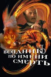 Постер Всадник по имени Смерть