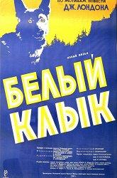 Постер Белый Клык