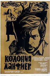 Постер Колония Ланфиер