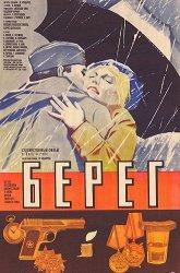Постер Берег
