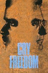 Постер Крик свободы