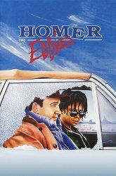 Постер Гомер и Эдди