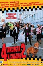 Постер Четыре таксиста и собака-2