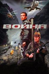 Постер Война