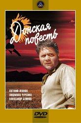 Постер Донская повесть